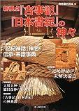 新視点『古事記』『日本書紀』の神々 (別冊歴史読本 (90))
