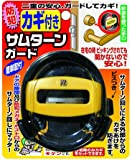 ノムラテック カギ付サムターンガード N-2074