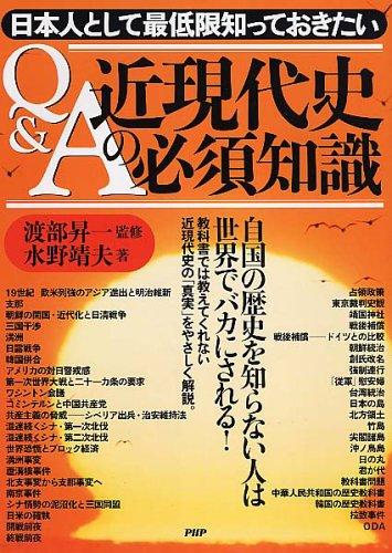 """日本人として最低限知っておきたい""""Q&A""""近現代史の必須知識"""