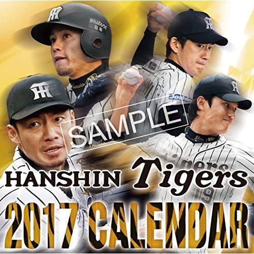 卓上 阪神タイガース 2017年度カレンダー 17CL-0531