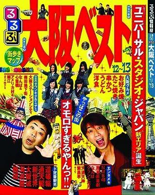 るるぶ大阪ベスト'12~'13 (国内シリーズ)