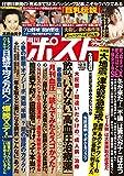 週刊ポスト 2016年 12/9 号 [雑誌]