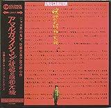 アマルガメイション/恍惚の昭和元禄
