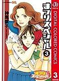 まつりスペシャル カラー版 3 (ジャンプコミックスDIGITAL)