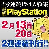 電撃PlayStation (プレイステーション) 2014年 2/27・3/13合併号 Vol.560 [雑誌]