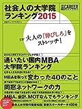 日経キャリアマガジン 社会人の大学院ランキング2015 (日経ムック)