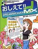 おしえて!!Macromedia DreamweaverMX (「おしえて!!」シリーズ)