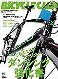 BiCYCLE CLUB(バイシクルクラブ) 2016年 06 月号