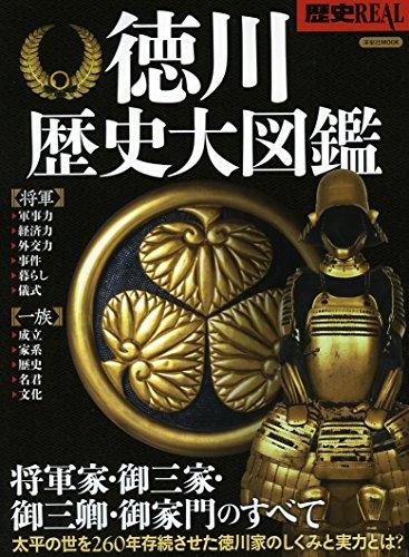 歴史REAL徳川歴史大図鑑 (洋泉社MOOK 歴史REAL)