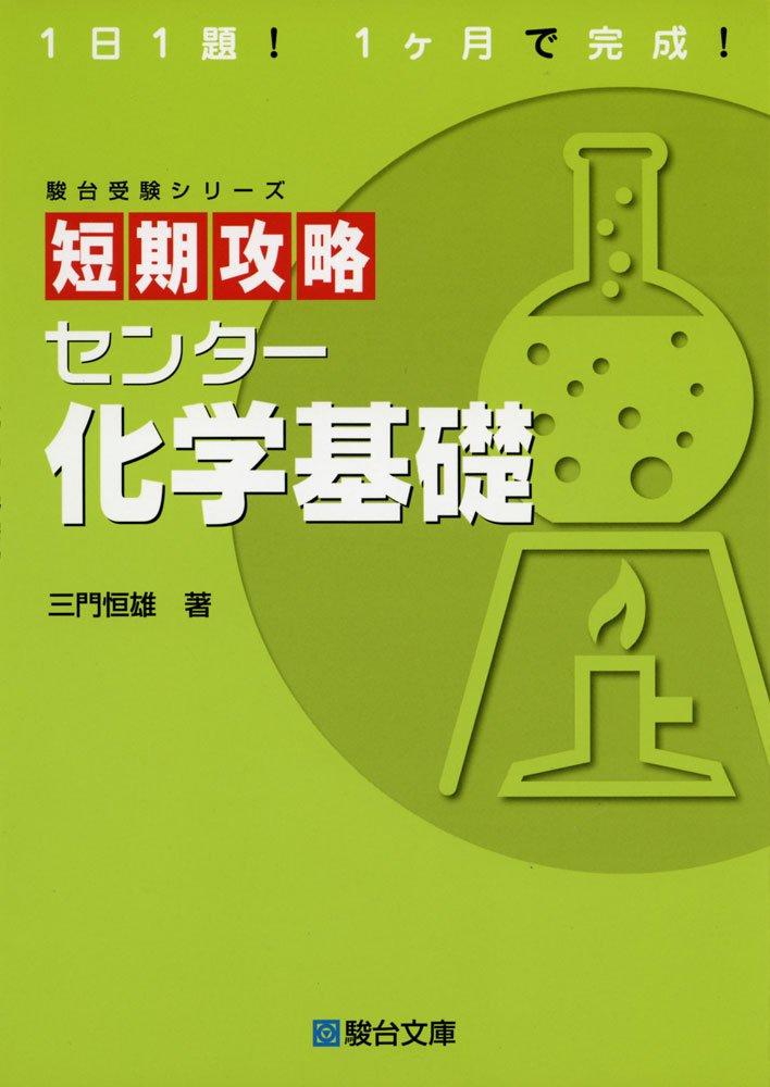 短期攻略センター化学基礎 (駿台受験シリーズ)