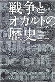 戦争とオカルトの歴史(W.アダム マンデルバウム)
