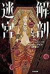 解剖迷宮 (ハヤカワ・ミステリ文庫)