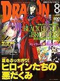 DRAGON MAGAZINE (ドラゴンマガジン) 2006年 08月号 [雑誌]