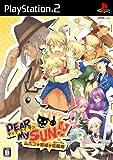 DEAR My SUN!! ~ムスコ★育成★狂騒曲~(通常版)