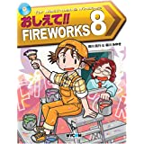!!FIREWORKS 8 (R~!!V[Y)X s