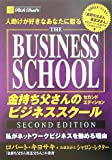 人助けが好きなあなたに贈る金持ち父さんのビジネススクールセカンドエディション—私がネットワークビジネスを勧める理由