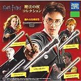 カプセル ハリー・ポッター 魔法の杖コレクション 全5種セット