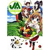 JA~女子によるアグリカルチャー~ (1) (角川コミックス・エース 348-1)