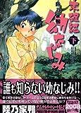 未確認幼なじみ (下) (ヤングコミックコミックス)