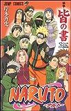 NARUTO秘伝・皆の書―オフィシャルプレミアムファンBOOK (ジャンプコミックス)