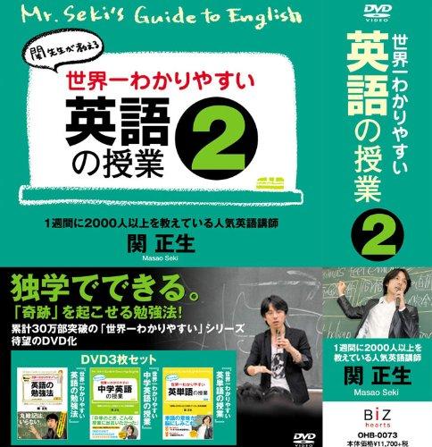世界一わかりやすい英語の授業2 [DVD]