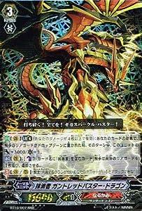 【カードファイト!!ヴァンガード】 抹消者 ガントレッドバスター・ドラゴン RRR bt10-007 《騎士王凱旋》