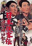 日本侠客伝 血斗神田祭り[DVD]