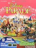 ディズニー・パレード 94号 [分冊百科] (パーツ付)