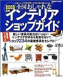 全国おしゃれなインテリアショップガイド (2003年版) (Seibido mook)