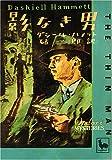 影なき男 (1950年) (おんどりみすてり)