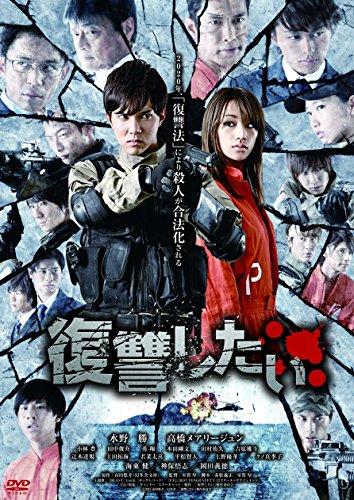 復讐したい(初回限定版) [DVD]