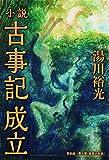 「小説 古事記成立」販売ページヘ