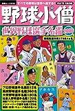 野球小僧 世界野球選手名鑑2006