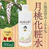 SUGURI 月桃化粧水(月桃蒸留水100%) 300ml