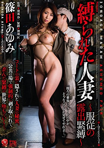 縛られた人妻 ~服従の露出緊縛~ 篠田あゆみ マドンナ [DVD]
