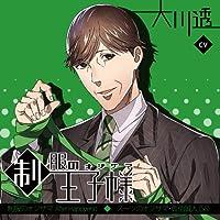 制服の王子様(オジサマ) After Happyendシリーズ 第4巻 スーツのオジサマ・佐伯誠人(56)出演声優情報