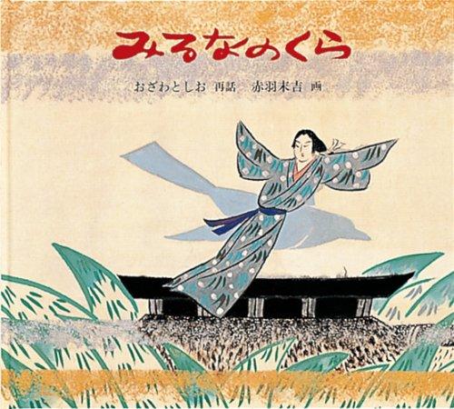 みるなのくら (日本傑作絵本シリーズ)