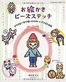 お絵かきビーズステッチ (レディブティックシリーズno.4207)