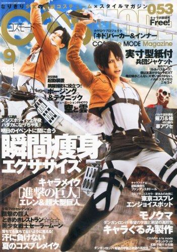 COSMODE (コスモード) 2013年 09月号 [雑誌]