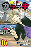 爆音伝説カブラギ(10) (講談社コミックス)