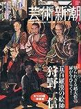 芸術新潮 2011年 05月号 [雑誌]