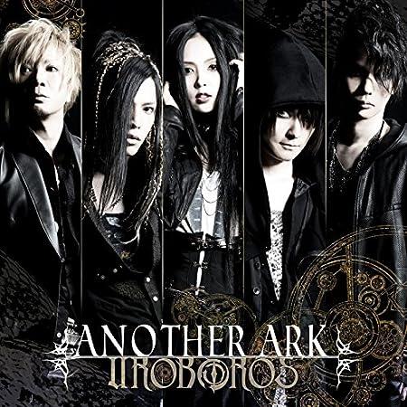 UROBOROS - ANOTHER ARK (EP)