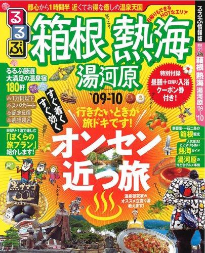 るるぶ箱根 熱海 湯河原'09~'10 (るるぶ情報版 関東 21)