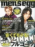 men's egg (メンズエッグ) 2013年 03月号 [雑誌]
