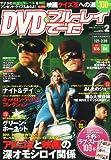 DVD&ブルーレイでーた 2011年 02月号 [雑誌]