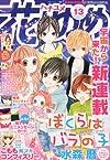 花とゆめ 2013年 6/20号 [雑誌]