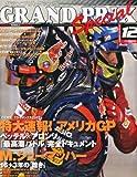 GRAND PRIX Special (グランプリ トクシュウ) 2012年 12月号 [雑誌]