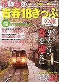 おとなの青春18きっぷの旅 2014年春季編 2014年 03月号 [雑誌]