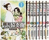 信長協奏曲 コミック 1-8巻セット (ゲッサン少年サンデーコミックス)
