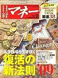 日経マネー 2009年 02月号 [雑誌]